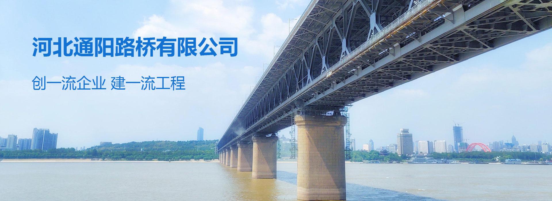 河北通阳路桥有限公司